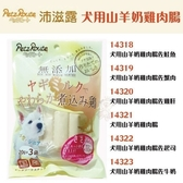 *WANG*日本沛滋露《犬用山羊奶雞肉腸》多種口味可選-60g