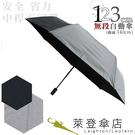 雨傘 萊登傘 超大傘面 可遮三人 抗UV 不回彈 無段自動傘 銀膠 Leighton 銀在外