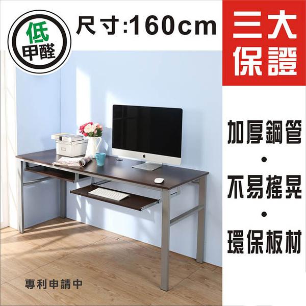 【澄境】I-B-DE049WA-2K 低甲醛防潑水160公分雙抽屜穩重型工作桌