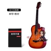 吉他 民謠吉他吉他初學者學生女男木吉他練習吉它新手入門自學樂器T 4色 交換禮物