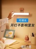 酷斃LED小台燈書桌USB可充電款大學生宿舍床上用寢室燈管台風『櫻花小屋』