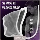 男內褲 情趣用品 買送潤滑液 第二代男性透明無痕囊袋豪邁C字褲﹝白﹞