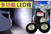 PNS 鋁合金 多功能 LED 倒車燈 輔助燈 方向燈 爆閃燈 閃爍燈 警示燈 魚眼燈 流氓燈 照地燈