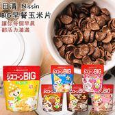 日本 日清 Nissin BIG 早餐玉米片 180g (多款可選)◎花町愛漂亮◎TC