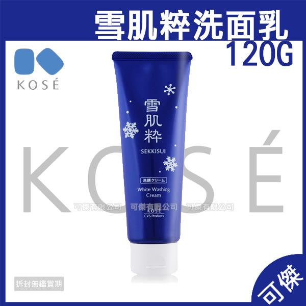 雪肌粹 洗面乳 120g KOSE 高絲 清潔臉部 日本7-11限定.限購6組 超過直接取消訂單.現貨 -可傑