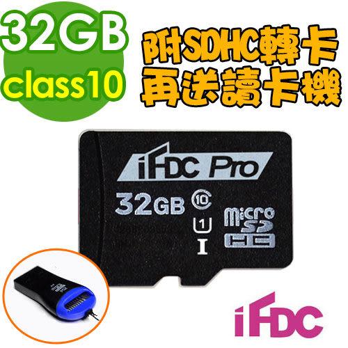 《 3C批發王 》(送讀卡機)極速60MB/s台灣數位iFDC microSDHC 32G 32GB Class10 UHS-1 附SDHC轉卡