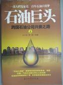 【書寶二手書T8/社會_ZIZ】石油巨頭︰跨國石油公司興衰之路.上_王才良
