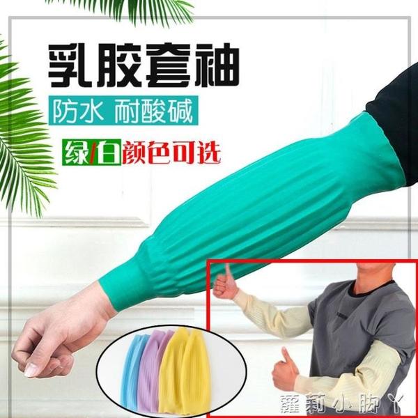 加長款乳膠防水防腐蝕套袖耐油耐酸堿皮袖套橡膠護袖廚房水產袖套 蘿莉新品