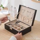 首飾盒 耳釘耳環項鏈收納盒飾品首飾盒子大容量簡約耳飾品耳墜整理盒家用 印象