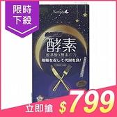 【3入85折】Simply 夜間代謝酵素錠(30錠入)【小三美日】※禁空運
