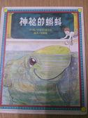 (二手書)神秘的蝌蚪