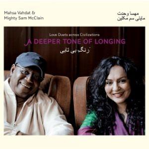 【停看聽音響唱片】【CD】Mahsa Vahdat & Mighty Sam McClain ( Love Duets across Civilizations) - A deeper tone of longing