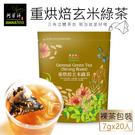 【阿華師茶業】重烘焙玄米綠茶(7gx20包)-立袋裝