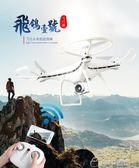無人機航拍高清超長續航遙控飛機男孩兒童玩具四軸飛行器YYP ciyo黛雅