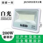 200w led 200w 投射燈 200瓦 白光 SMD 豪華款 泛光型 LED 探照燈 貼片款 200W