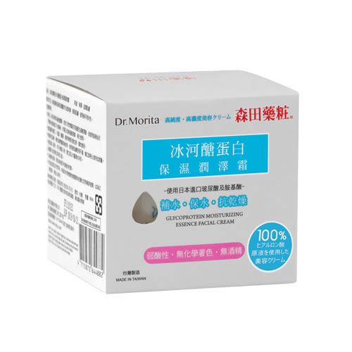 專品藥局森田藥粧冰河醣蛋白保濕潤澤霜90ml【2009956】