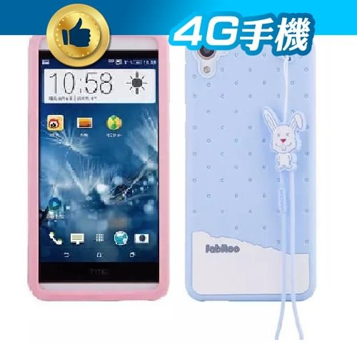 出清 冰淇淋矽膠套 HTC Desire 826 保護套 手機殼 防撞 附造型吊繩 法芘兔 FABITOO 【4G手機】