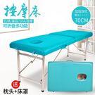 邁卓便攜式折疊美容床原始點按摩床推拿床火療床紋身床理療床70寬