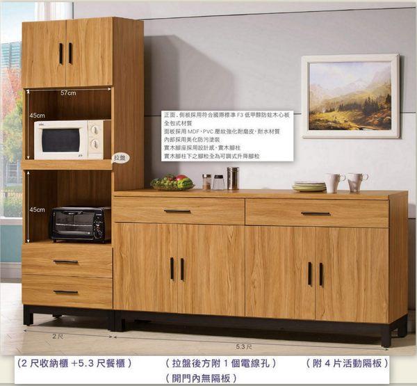 【南洋風休閒傢俱】組合櫃系列 -咖啡 收納  展示櫥櫃  碗碟 優植7.3尺餐櫃-全組(JH922-2)