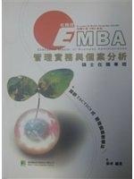 二手書博民逛書店 《EMBA管理實務與個案分析》 R2Y ISBN:9861224505│張承