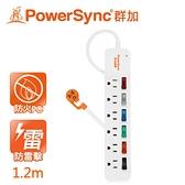 【PowerSync 群加】6開6插彩色開關防雷擊延長線(TS6C9012)-1.2M