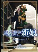 魔法使的新娘 公式副讀本 Supplement(1)