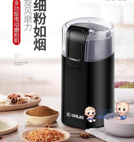 研磨機 磨豆機電動咖啡豆研磨機家用小型手搖磨粉機