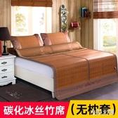 涼席竹席碳化1.8m床冰絲席子夏季雙面折疊1.5米1.2單人床席三件套WL2246【俏美人大尺碼】