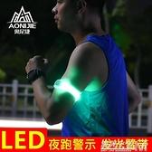 發光跑步手臂帶 led運動手環夜跑騎行安全信號燈綁腿腕帶反光裝備 聖誕節全館免運