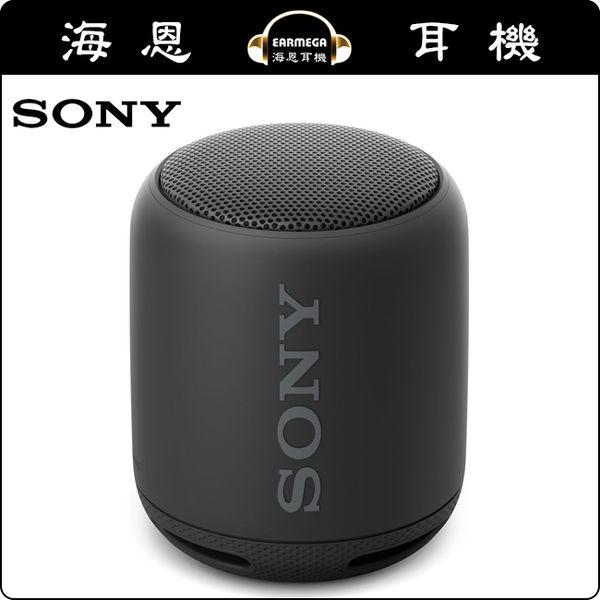 【海恩耳機】日本 SONY SRS-XB10 藍芽喇叭 IPX5防水 串聯左右聲道 享受環繞立體音場 (黑色)