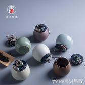 茶葉罐 哥窯茶葉罐小號二兩裝迷你茶葉包裝盒普洱茶罐陶瓷復古防潮密封罐 晶彩生活