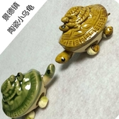 景德鎮陶瓷小烏龜 魚缸水下裝飾品 兒童房桌面20元以內工藝品擺件 HOME 新品