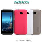 ☆愛思摩比☆NILLKIN HTC Desire 601 6010 超級護盾硬質保護殼 抗指紋磨砂硬殼 保護套