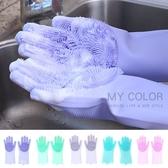 矽膠手套洗碗手套清潔手套刷碗神器家事手套不沾油抖音矽膠洗碗手套【N253 】MY COLOR