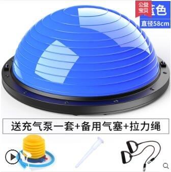 波速球瑜伽平衡球半球半圓平衡球健身球瑜珈普拉提球瑜伽器材bo球ATF 青木鋪子