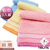 【TELITA】日式和風緞條易擰乾毛巾(3入組)