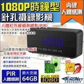 監視器 PIR 熱感應蒐證錄影 偽裝時鐘造型 微型針孔攝影機 HD 1080P 夜視 人體偵測 台灣安防