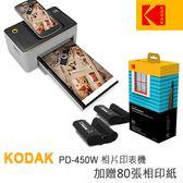 【24期0利率】KODAK PD-450W印相機 (公司貨)贈80張相紙