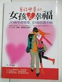 【書寶二手書T9/兩性關係_B7C】會談戀愛的女孩最幸福_白山