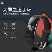 B2血壓手環健康監測消息提醒智慧運動計步藍芽手環錶   極客玩家  igo