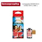 BaiBaiCamera  Lomography Color Negative 100 ISO 35mm 底片 彩色負片 (一盒三卷)