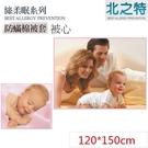 【北之特】防螨寢具_被套+被心_APC E2 絲柔眠_兒童 (120*150 cm)