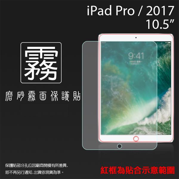 ◇霧面螢幕保護貼 Apple 蘋果 iPad Pro 2017/Air3 2019 10.5吋 平板保護貼 軟性 霧貼 霧面貼 防指紋 保護膜