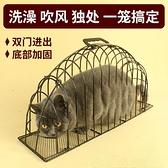 貓洗澡籠 寵物洗貓籠子貓咪吹風籠防抓咬絕育靜養貓咪吹風防抓咬 HM