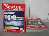 【書寶二手書T3/雜誌期刊_REH】牛頓_218~225期間_共8本合售_南極冰融等