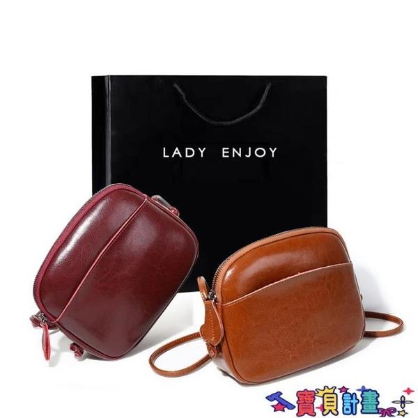 貝殼包 真皮小包包2021新款潮時尚側背斜背包貝殼包網紅大容量女包手機包寶貝計畫 上新
