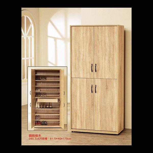 【石川傢居】YU-420-11 (090)鋼刷橡木3x6尺鞋櫥 (不含其他商品) 台北到高雄滿三千搭配車趟免運