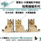 客製化木質鑰匙手機座-短尾貓貓