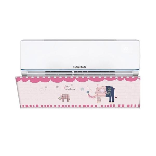冷氣擋風板防直吹格力布藝美的海爾空調月子擋風罩板裝飾家通用式