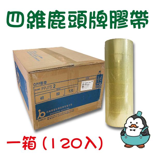 四維膠帶 鹿頭牌 水膠帶 OPP透明膠帶 48mm*80M(90Y) 一箱120入